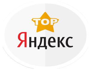Продвижение в Яндекс (Yandex)